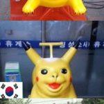 怖すぎる韓国のピカチュウ