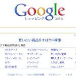 グーグルショッピング「審査待ち」に対する回答