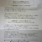 ジャパンCデータプロテクター