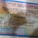 アジカンのライブを見に横浜に行ってきた