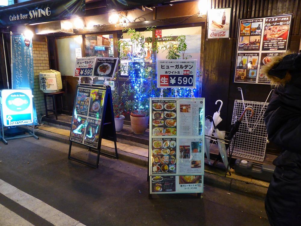 クラプトンのライブを見に東京に行ってきた その4