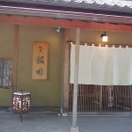 昼間から今立の料亭「飯田」に行って来た