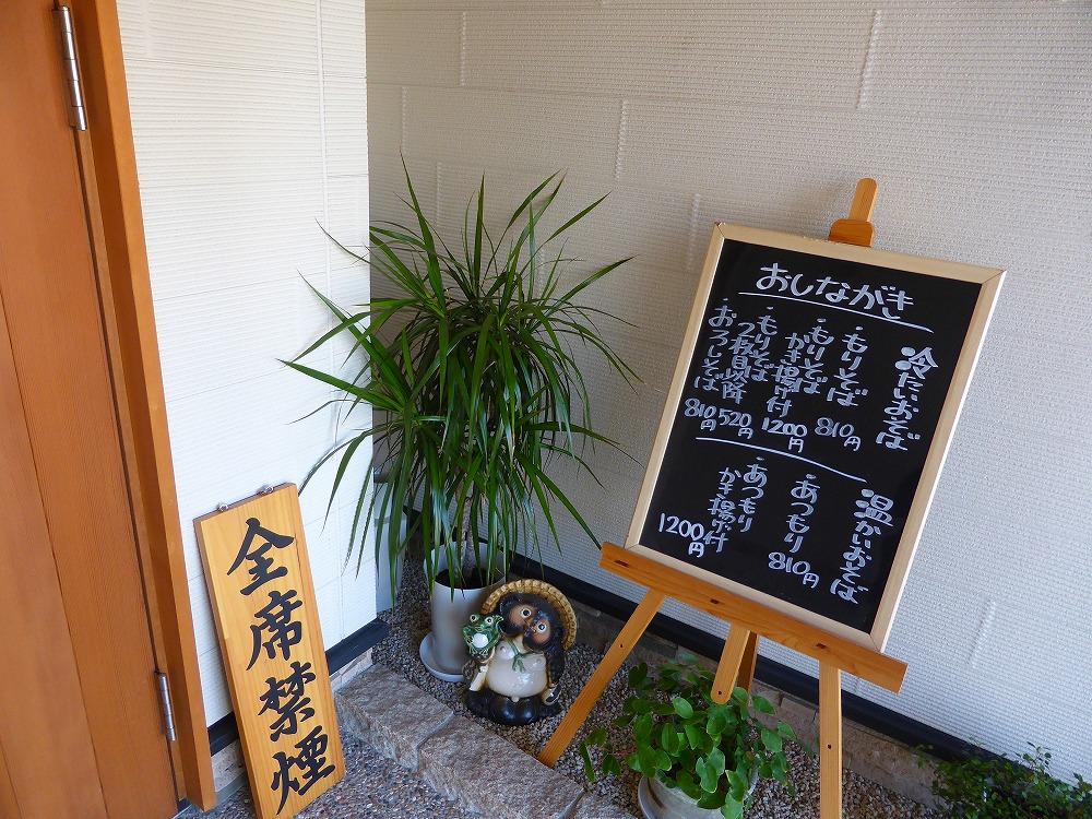 小松市の「松晶」で蕎麦を食べてきた