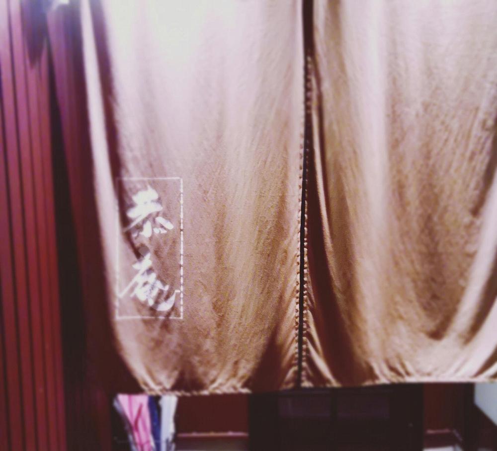 恭庵の暖簾