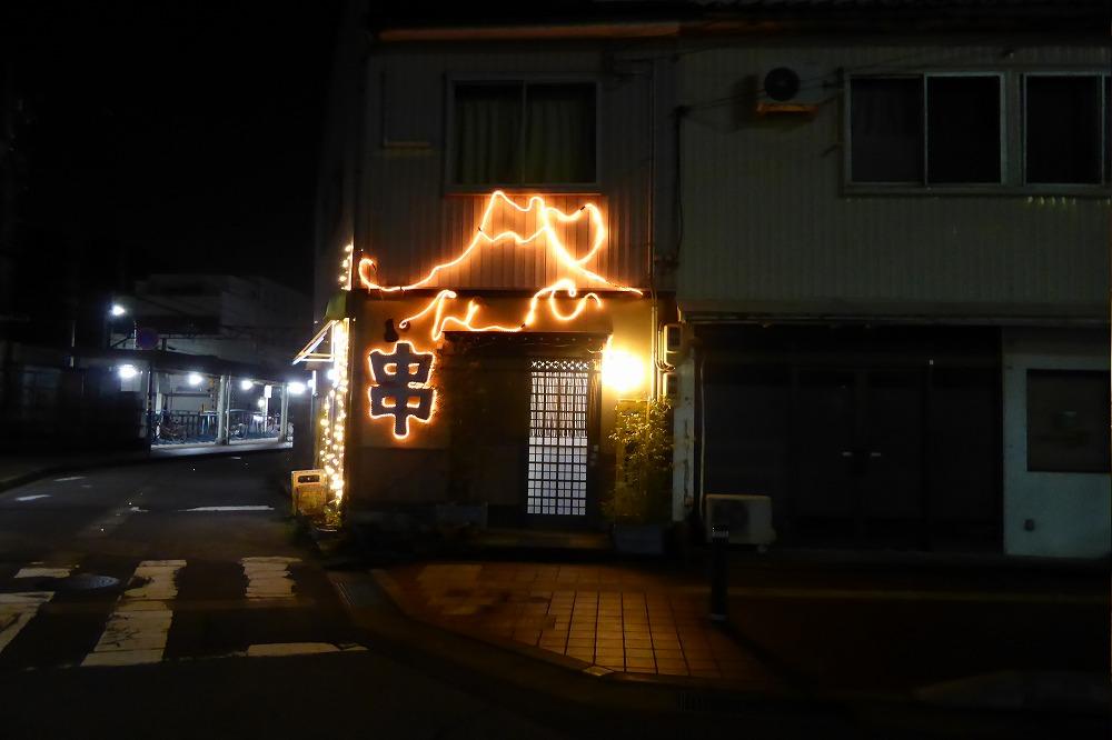 鯖江神明の串政に行ってきた