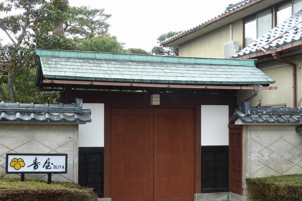 越前市(旧今立町)の料理旅館「寿屋(すや)」