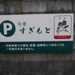 鯖江市戸ノ口の居酒屋「すぎもと」に行ってきた