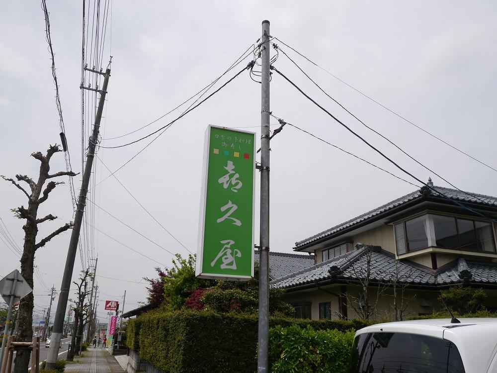越前市の料理屋「喜久屋」に行ってきた