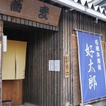 勝山市の蕎麦屋「好太郎」に行ってきた