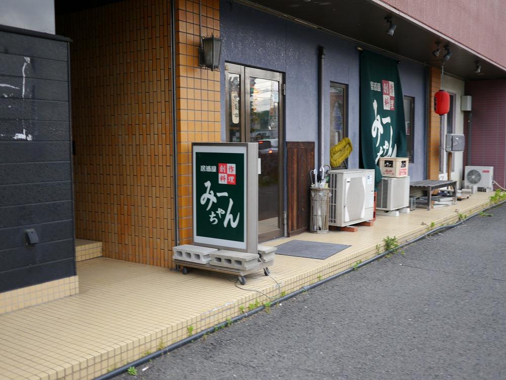鯖江市の居酒屋「創作料理みーちゃん」に行ってきた