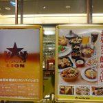 東京八重洲の「銀座ライオン」に行ってきた