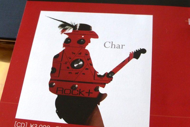 Charのコンサートに行ってきた。その後、八兆屋。
