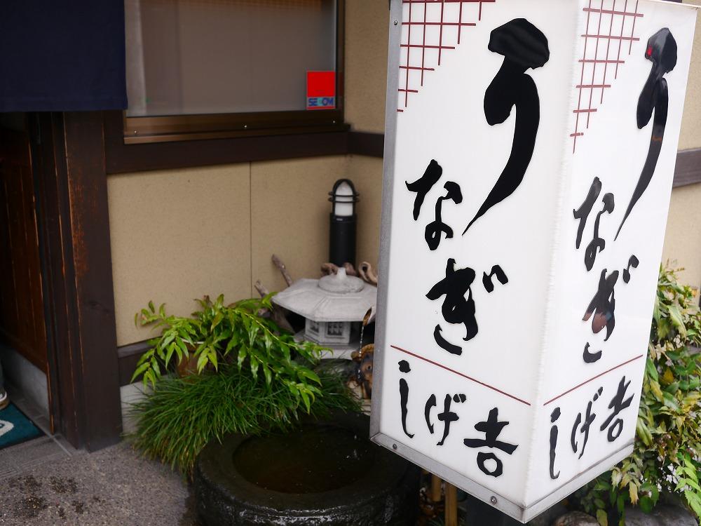 岐阜県の鰻の名店「しげ吉」に行ってきた