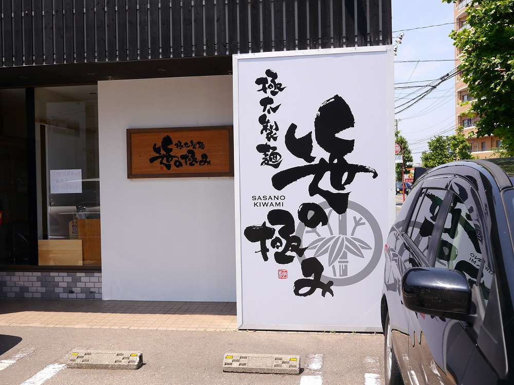 福井市のつけ麺屋「笹の極み」に行ってきた
