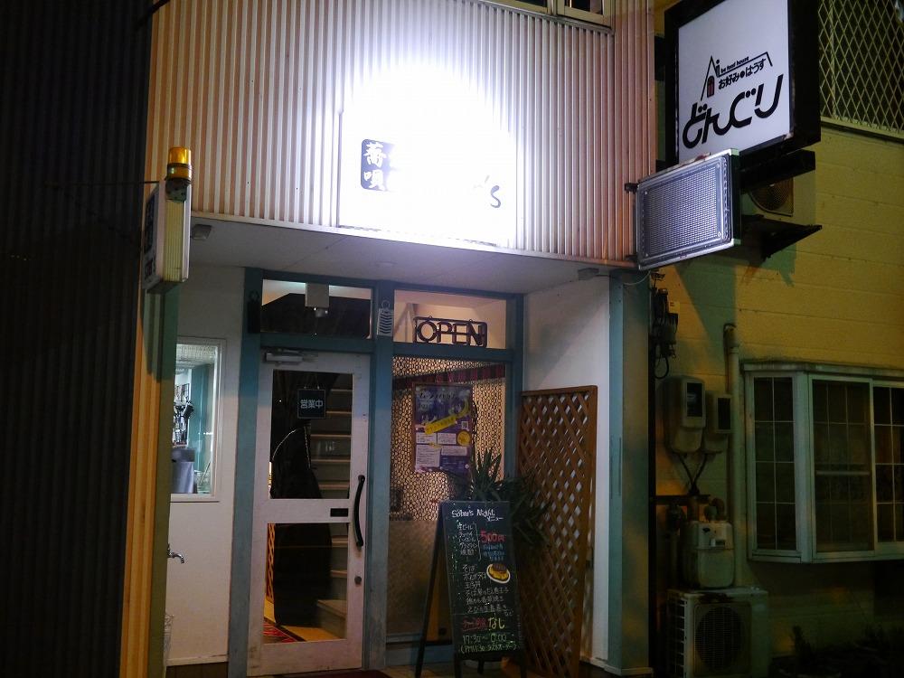 武生駅前にあるsobar's (そばーズ)で演奏してきた