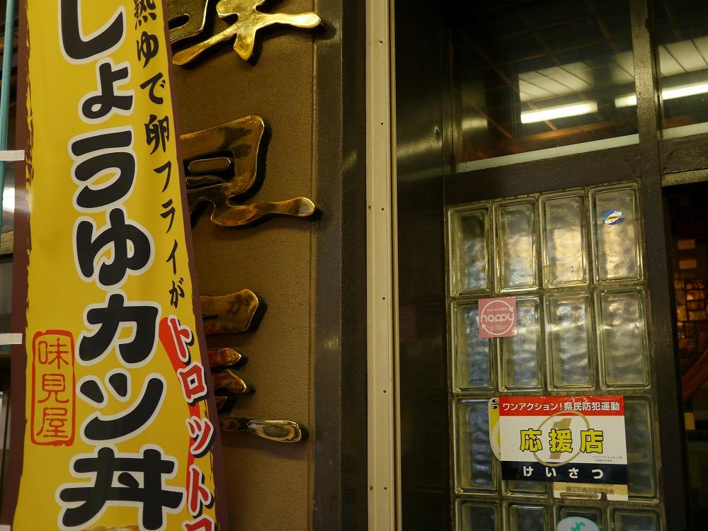 鯖江市の味見屋に行ってきた