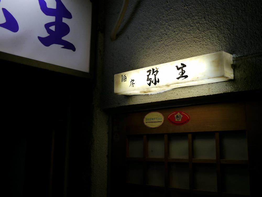 酒房弥生 – 武生の蔵の辻周辺の呑み屋に行ってきた(その2)