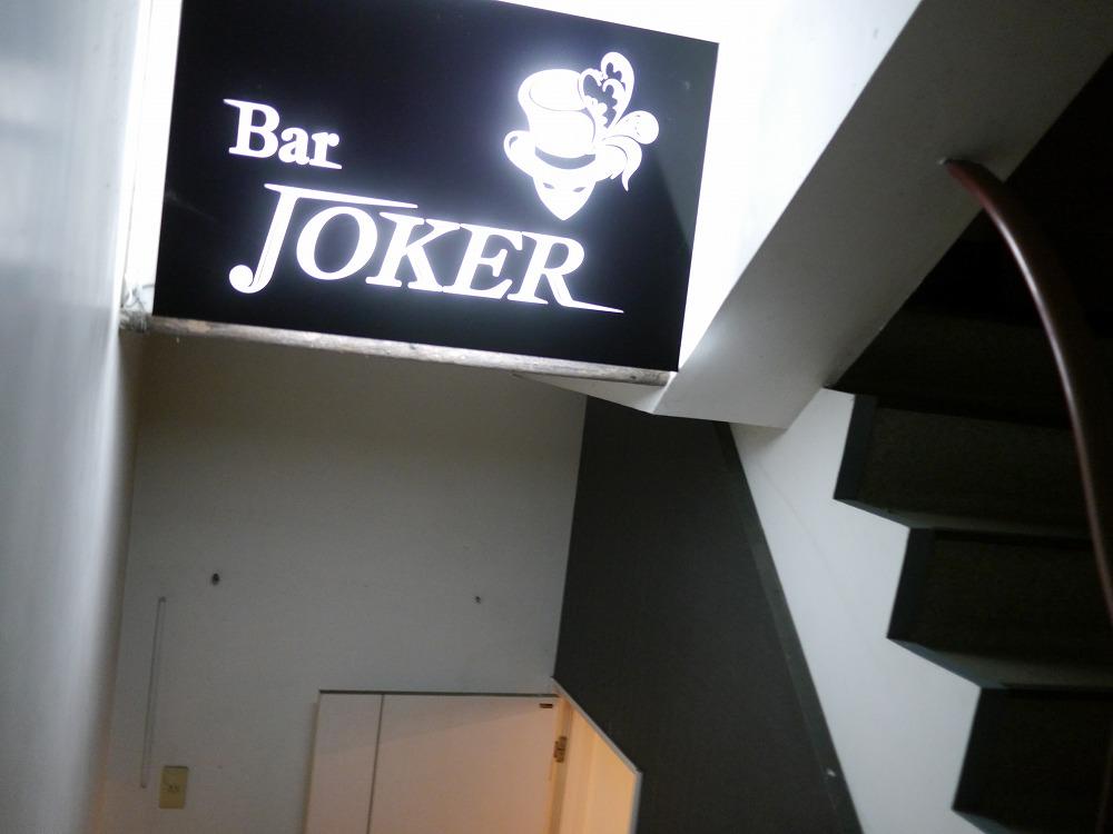 そばーずで練習の後、Bar JOKERへ行ってきた。