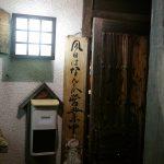 鯖江市の豆亭に行ってきた