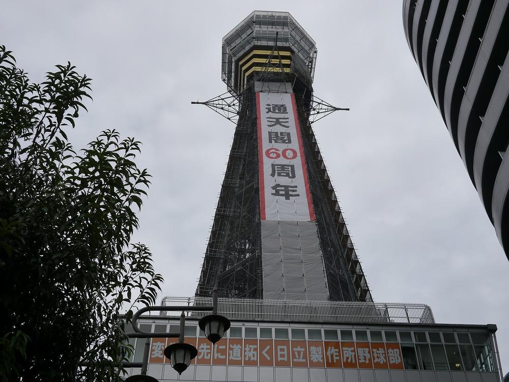 通天閣に行ってきた(大阪旅行その8)