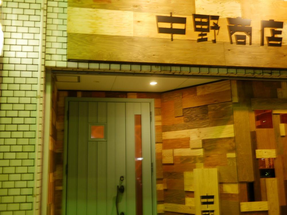 鯖江駅前の中野商店に行ってきた
