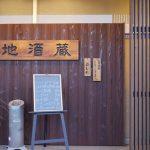 鯖江の居酒屋「地酒蔵」に行ってきた