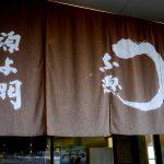 福井県三方の鰻屋、源与門に行ってきた。