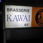 ブラスリーKAWAIに行ってきた。