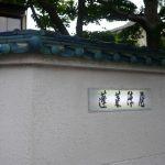 名古屋の「あつた蓬莱軒」に行ってきた