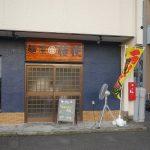 鯖江の「麵屋 桔梗」に行ってきた