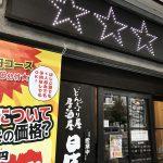 福井市の居酒屋「星みっつ」に行ってきた