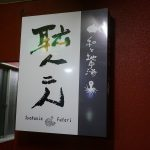福井市片町にある「職人二人」に行ってきた