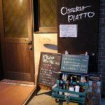 イタリアン酒場 Osteria Piatto(オステリーアピアット)に行ってきた