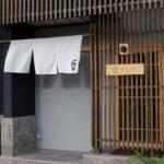 鯖江の居酒屋「たけのうち」に行ってきた