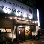 串カツ田中 大和田店に行ってきた
