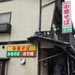 武生の若竹食堂に行ってきた
