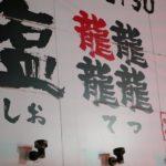武生のラーメン屋「塩てつ」に行ってきた