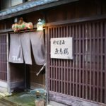 三国の料理茶屋「魚志楼」に行ってきた