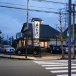 鯖江の「おふくろ寿司」に行ってきた