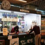 福井駅にある地酒スタンド「NOMOSSA(のもっさ)」に行ってきた