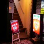 鯖江駅前の居酒屋「縁」に行ってきた