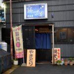 武生の居酒屋「志づほ」に行ってきた
