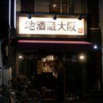 なんばの居酒屋「地酒蔵大阪」と「なかよし」に行ってきた
