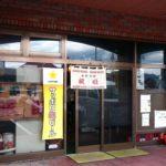 武生の中華料理屋「眠らい」に行ってきた