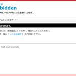 海外から自分のブログの管理画面にアクセス出来ない!