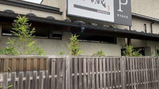 福井市の「はな蔵」に行ってきた