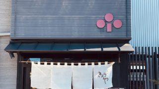 福井市の蕎麦屋「きょうや」に行ってきた