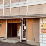 鯖江の居酒屋「ほおずき」からテイクアウト